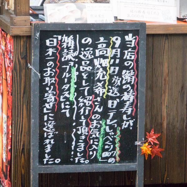 朝日屋-1709161