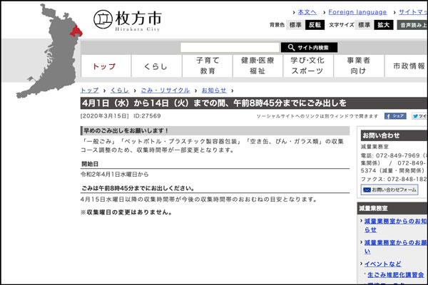 スクリーンショット-2020-03-28-9.54.13