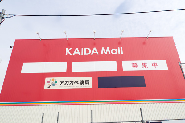 KAIDA-MALL-16022306