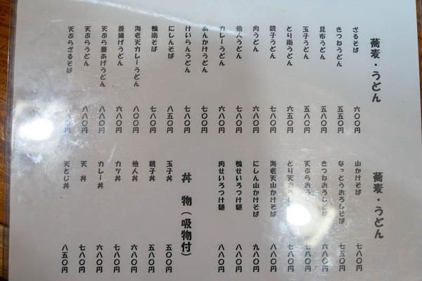 そば-1811191-2