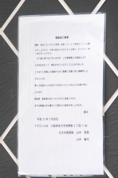 丸天米穀酒販-1904115