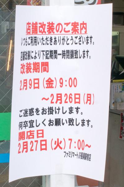 20180129ファミリーマートJR長尾駅駅前店-4