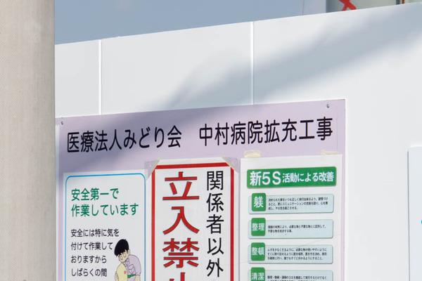 中村病院-1710101