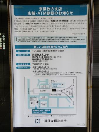 三井住友信託銀行130122-10
