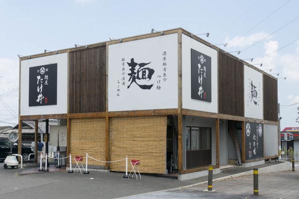 麺屋たけ井-1608191