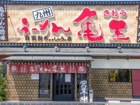 ラーメン亀王-1404153