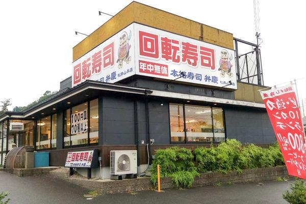 回転すし弁慶松井山手花住坂店-1