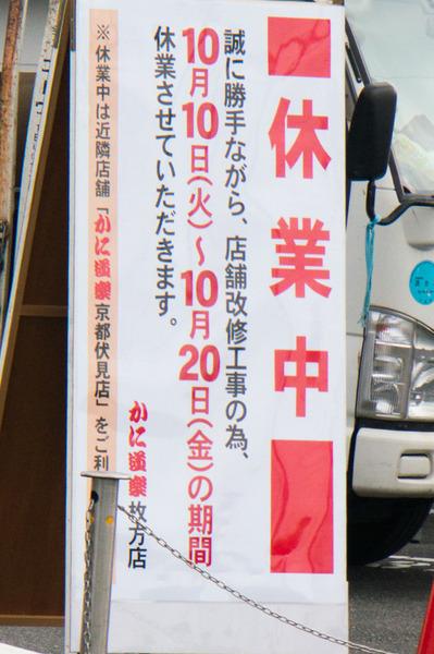 20171010かに道楽-1