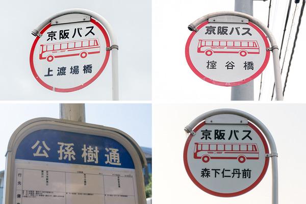 hirakata-busstop