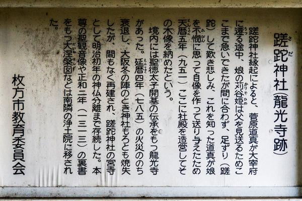 さだ神社-15121902