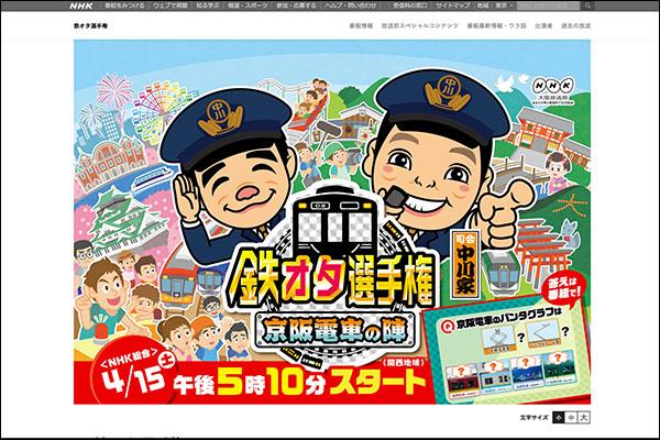 4月15日放送のNHK「鉄オタ選手権 京阪電車の陣」で枚方がうつるみたい。レイザーラモンRGによる枚方あるあるも