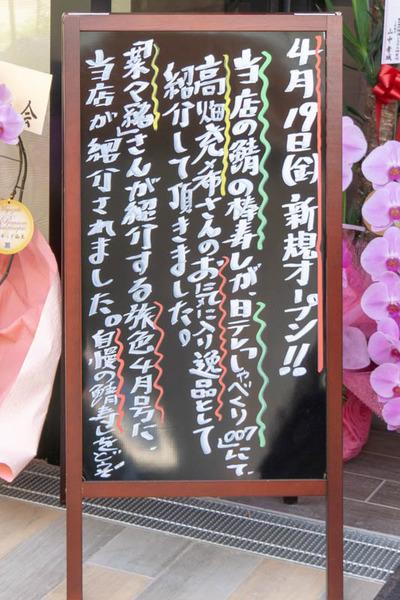 寿司-1904228