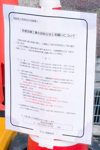 津田市役所-15022701