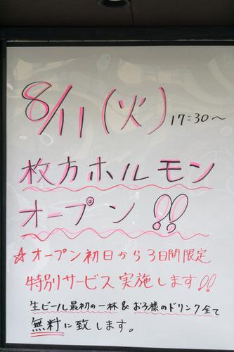 枚方ホルモン-15080602