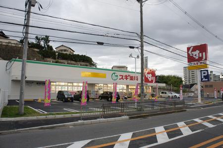 スギ薬局東香里店20120828181740