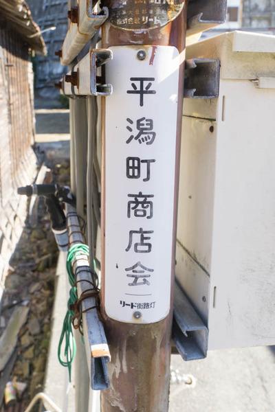 平潟町-17012830