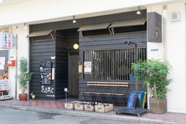 きゅうろく-1608311