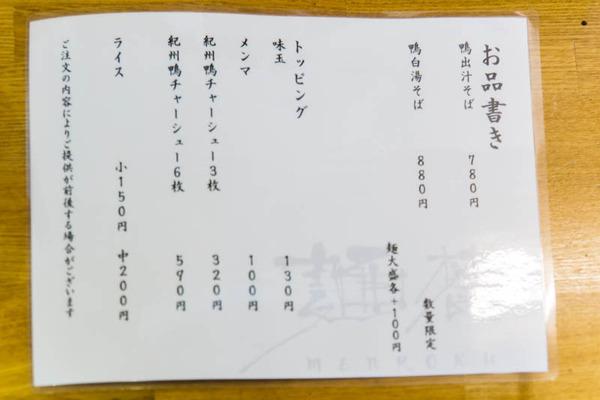 麺麓-1607253