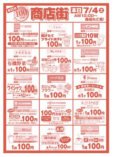 100円商店街裏面