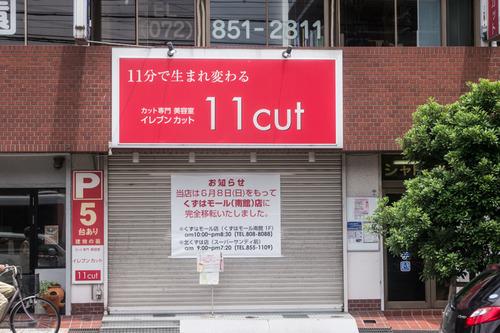 11カット-1406101