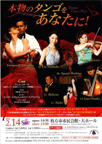 タンゴ公演