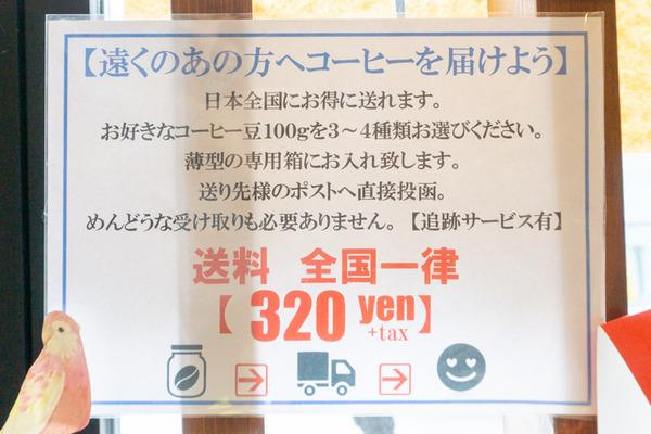 マホロバ珈琲堂20031115