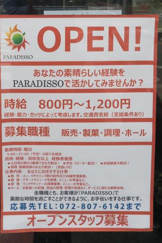 パラディッソ-15101406