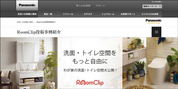 Panasonic-Room-Clip投稿事例