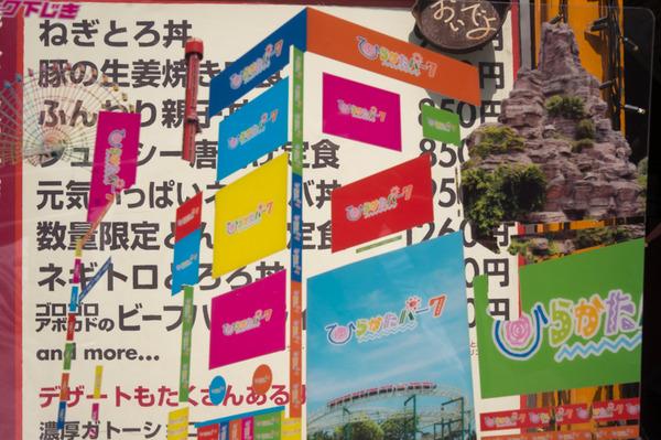 渋谷ひらパー-17