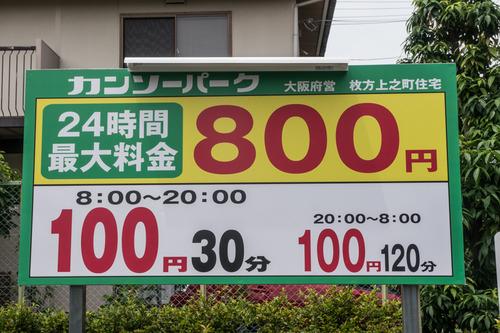 府営-14052730