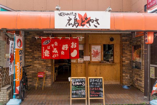 広島どやさ-1804048