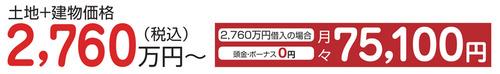 1208イデアーレ枚方価格