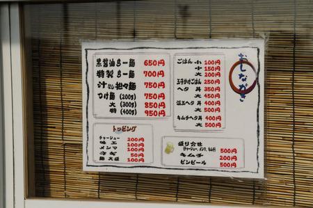 麺や砦20120709165910