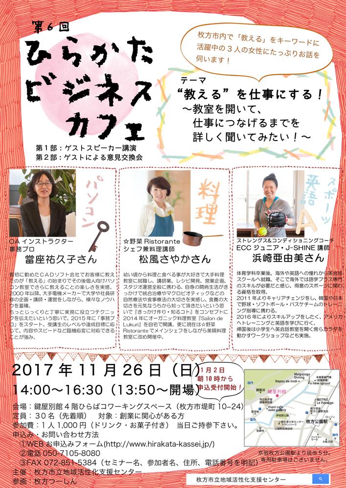20171013第6回ビジネスカフェチラシ(案)-2