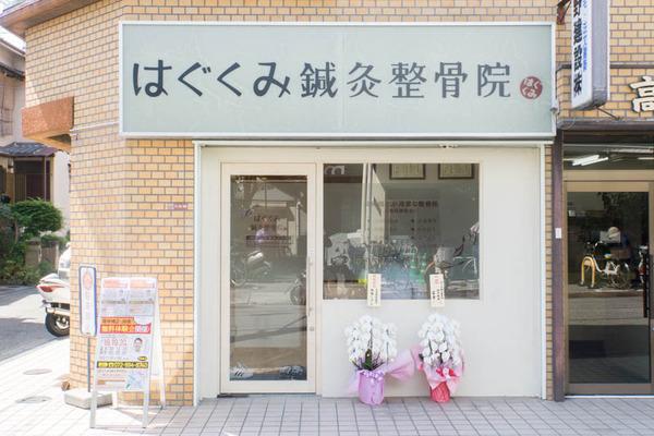 はぐくみ-1804204