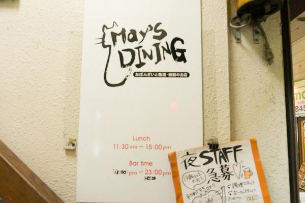 枚方市駅飲み企画-6