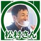 松村さん_アイコン