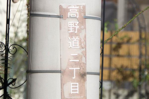 高野道-16121210