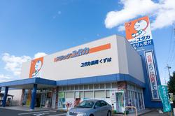 船橋本町2-119