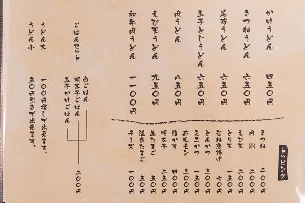 さすけ-1802135