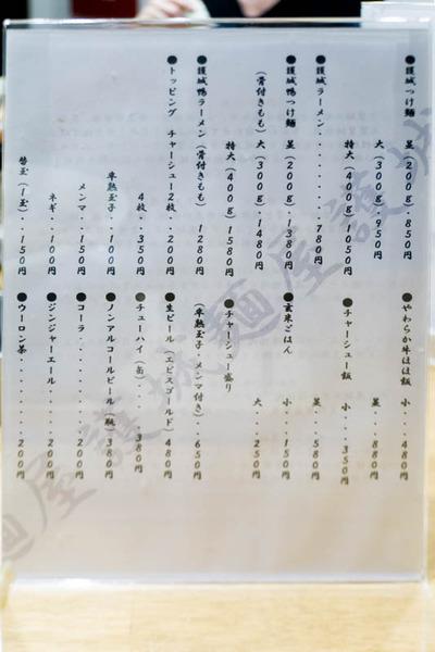 鴨つけ麺-1805155