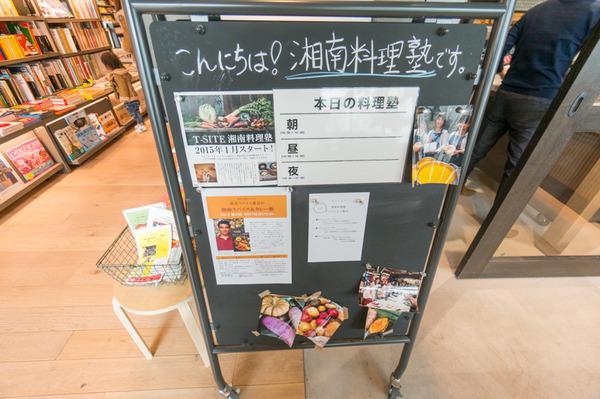 20160224湘南T-SITE-169