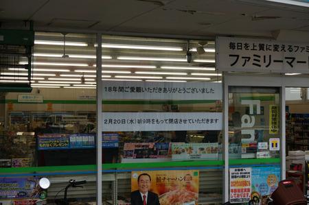 ファミリーマートひらかた酒販招提南店130219-05
