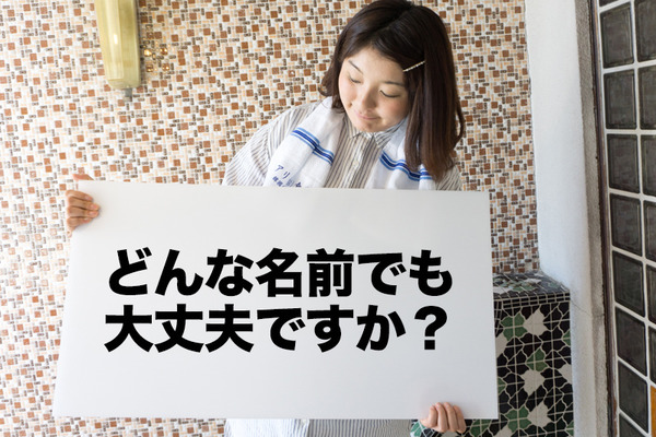 八幡-天然温泉-名付け親-13