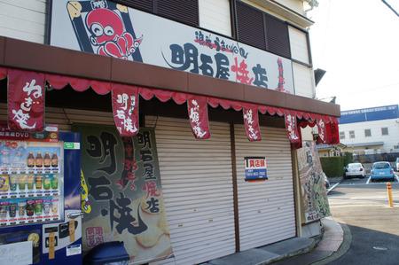 明石屋焼店130112-03