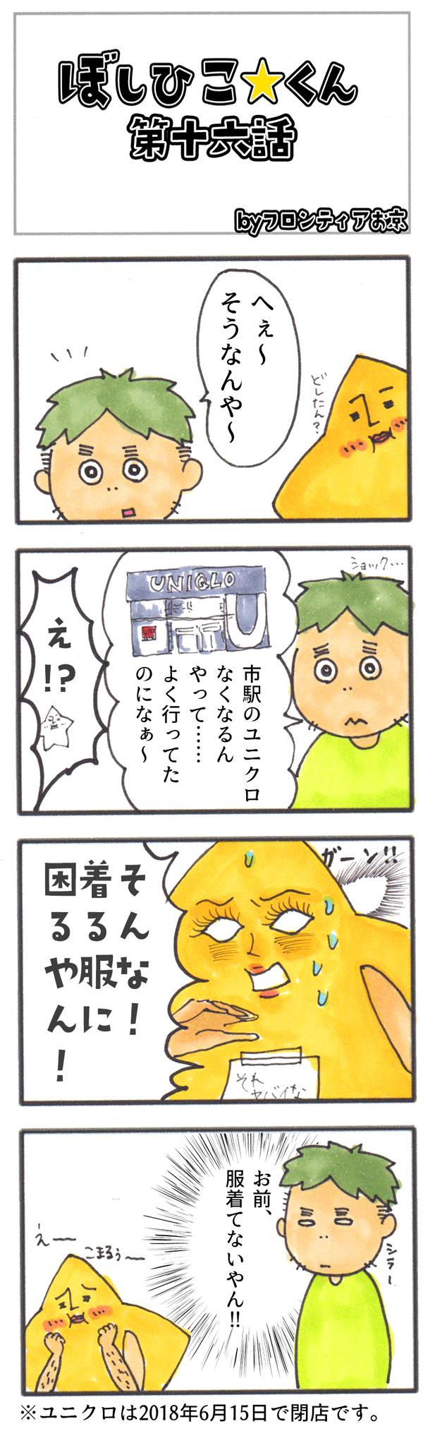 四コマ16話