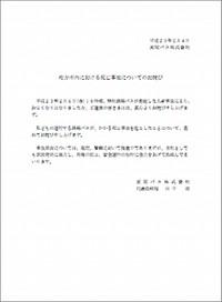 20110205keihan2