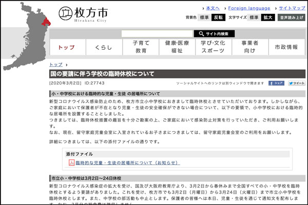 スクリーンショット-2020-03-02-16.04.29