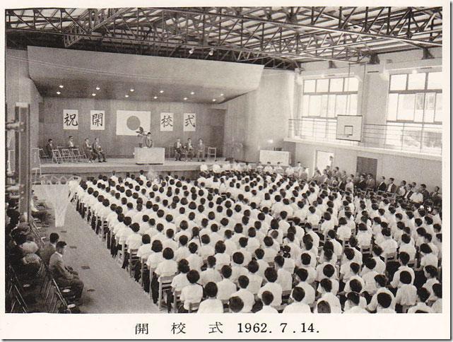 1962年の枚方四中開校式のようす...