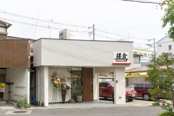 レストラン鎌倉-1605016
